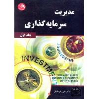 کتاب مدیریت سرمایه گذاری جلد اول