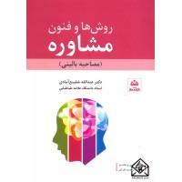 کتاب روش ها و فنون مشاوره (مصاحبه بالینی)