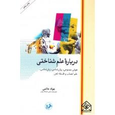 کتاب درباره علم شناختی