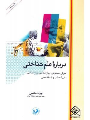 خرید کتاب درباره علم شناختی ، جواد حاتمی   ، امیرکبیر