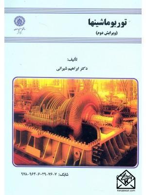 خرید کتاب توربوماشینها ، ابراهیم شیرانی   ، دانشگاه صنعتی اصفهان