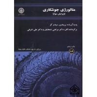 کتاب متالورژی جوشکاری