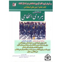 کتاب جامع آزمون های استخدامی نیروی انتظامی