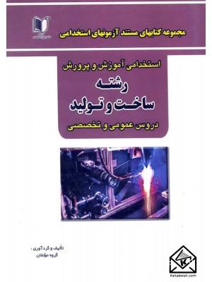 خرید کتاب استخدامی آموزش و پرورش رشته ساخت و تولید دروس عمومی و تخصصی ، گروه مولفان   ،