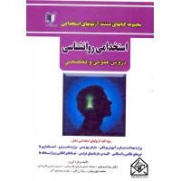 کتاب استخدامی روانشناسی دروس عمومی و متخصصی