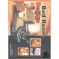 کتاب اطلس رنگی اتاق خواب