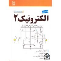 کتاب الکترونیک 2 جلد اول