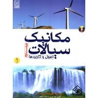 کتاب مکانیک سیالات اصول و کاربردها جلد 1