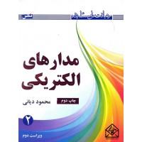 کتاب رهیافت حل مسئله در مدارهای الکتریکی جلد 2