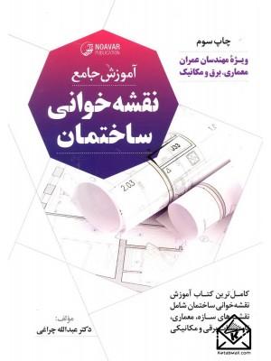 خرید کتاب آموزش جامع نقشه خوانی ساختمان ، عبدالله چراغی   ، نوآور