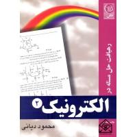 کتاب رهیافت حل مسئله در الکترونیک 2