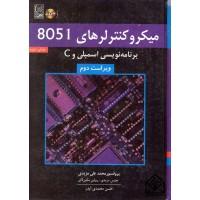 کتاب میکروکنترلرهای 8051 برنامه نویسی اسمبلی و C