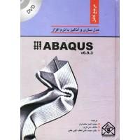 کتاب مرجع کامل مدلسازی و آنالیز با نرم افزار ABAQUS