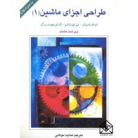 کتاب طراحی اجزای ماشین 1