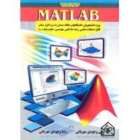 کتاب آموزش کاربردی MATLAB