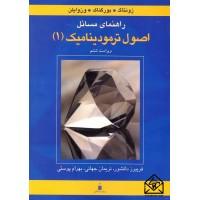 کتاب راهنمای مسائل اصول ترمودینامیک 1