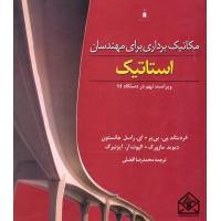 کتاب مکانیک برداری برای مهندسان استاتیک 9