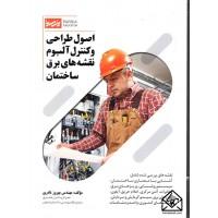 کتاب اصول طراحی و کنترل آلبوم نقشه های برق ساختمان