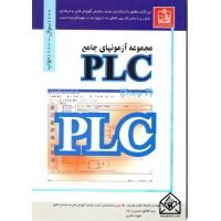 کتاب مجموعه آزمونهای جامع(PLC (Step7