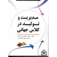 کتاب مدیریت و تولید در کلاس جهانی