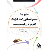 کتاب مدیریت منابع انسانی استراتژیک