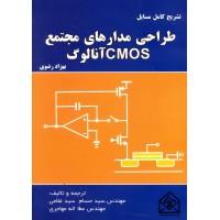کتاب تشریح کامل مسایل طراحی مدارهای مجتمع CMOS آنالوگ