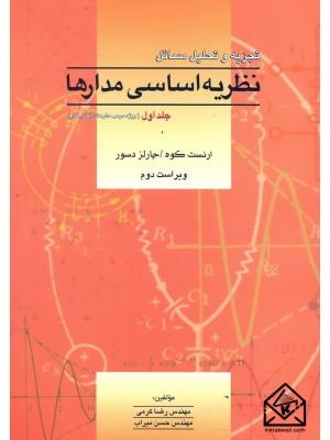 خرید کتاب تجزیه و تحلیل مسائل نظریه اساسی مدارها جلد اول ، ارنست کوه   ، آشینا