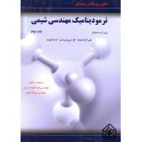کتاب تشریح کامل مسایل ترمودینامیک مهندسی شیمی جلد دوم