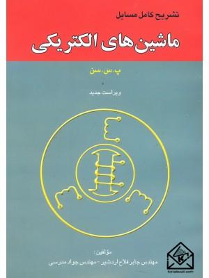 خرید کتاب تشریح کامل مسایل ماشین های الکتریکی ، پ.س.سن   ، آشینا