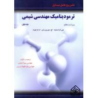 کتاب تشریح کامل مسایل ترمودینامیک مهندسی شیمی جلد اول
