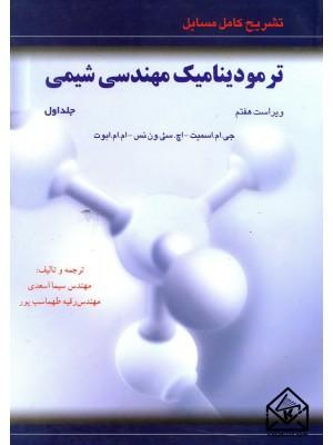 خرید کتاب تشریح کامل مسایل ترمودینامیک مهندسی شیمی جلد اول ، جی ام اسمیت   ، آشینا