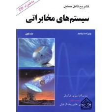 کتاب تشریح کامل مسایل سیستم های مخابراتی جلد اول