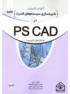خرید کتاب آموزش کاربردی شبیه سازی سیستم های قدرت در PSCAD ، مجتبی نظام محله   ، پارسیا