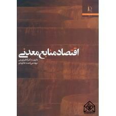 کتاب اقتصاد منابع معدنی