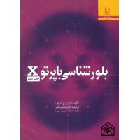 کتاب بلور شناسی با پرتو X