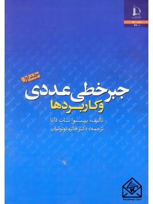 خرید کتاب جبر خطی عددی و کاربردها جلد اول ، بیسوانات داتا   ، دانشگاه فردوسی مشهد