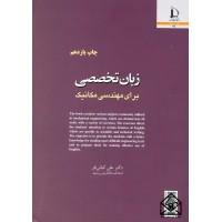 کتاب زبان تخصصی برای مهندسی مکانیک