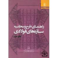 کتاب راهنمای طرح و محاسبه سازه های فولادی