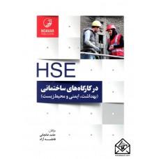 کتاب HSE در کارگاه های ساختمانی (بهداشت, ایمنی و محیط زیست)