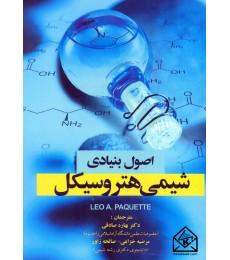 کتاب اصول بنیادی شیمی هتر و سیکل