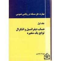 کتاب مهارت حل مسئله در ریاضی عمومی جلد 1
