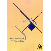 کتاب ایده, خط, معماری