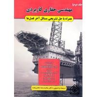 کتاب مهندسی حفاری کاربردی جلد دوم