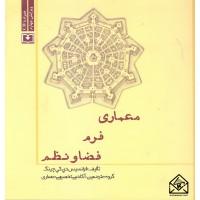 کتاب معماری فرم فضا و نظم