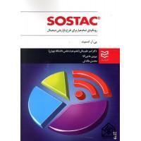 کتاب SOSTAC رویکردی تمام عیار برای طرح بازاریابی دیجیتال