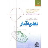 کتاب مقدمه ای بر نظریه آمار
