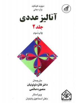 خرید کتاب آنالیز عددی جلد 2 ، دیوید کینکید   ، دانشگاه امام رضا