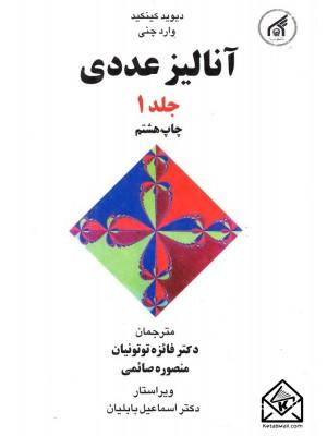 خرید کتاب آنالیز عددی جلد 1 ، دیوید کینکید   ، دانشگاه امام رضا
