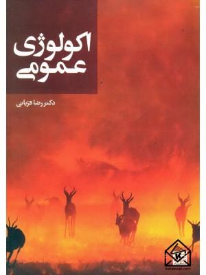 خرید کتاب اکولوژی عمومی ، رضا قربانی   ، جهاد دانشگاهی مشهد