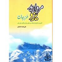 کتاب مروارید یزد